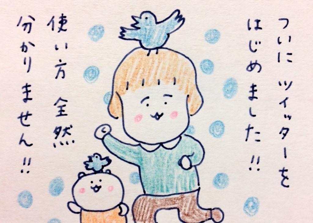 f:id:tocotocokumachan:20171016005505j:plain