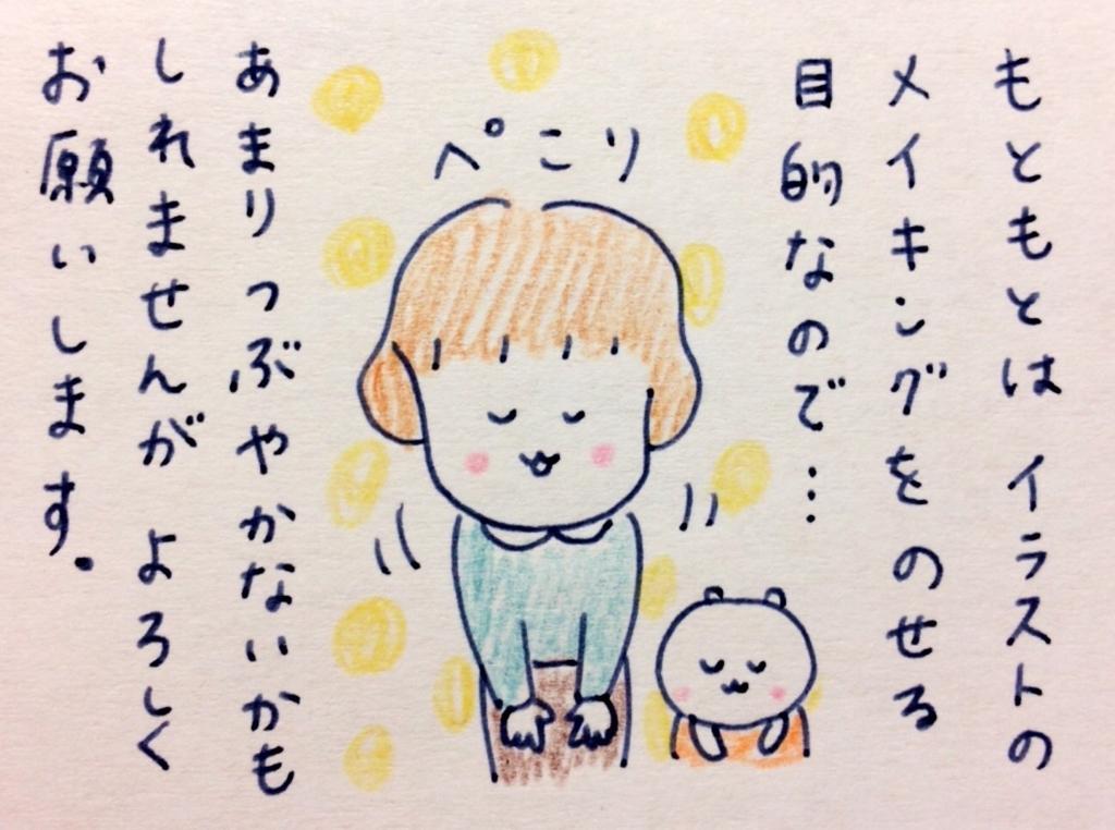f:id:tocotocokumachan:20171016005510j:plain
