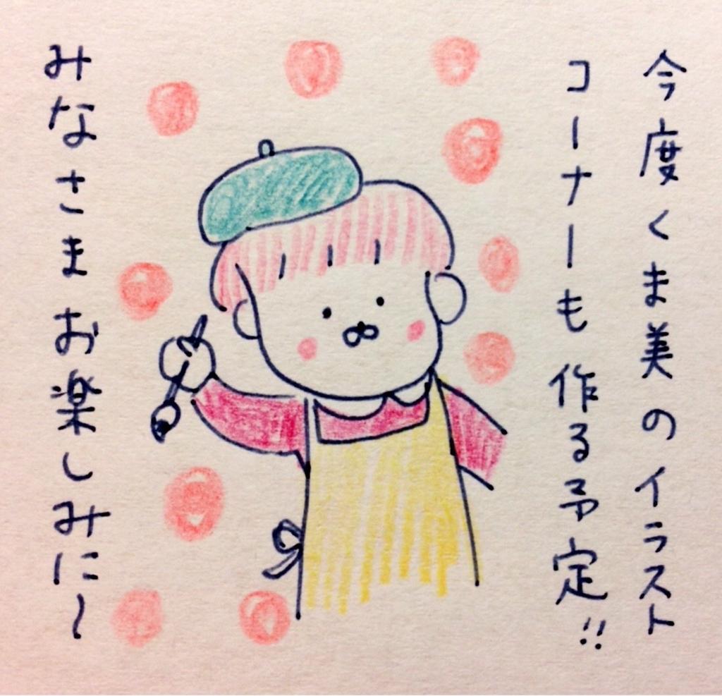 f:id:tocotocokumachan:20171020000751j:plain