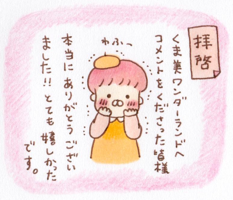 f:id:tocotocokumachan:20171030002235j:plain