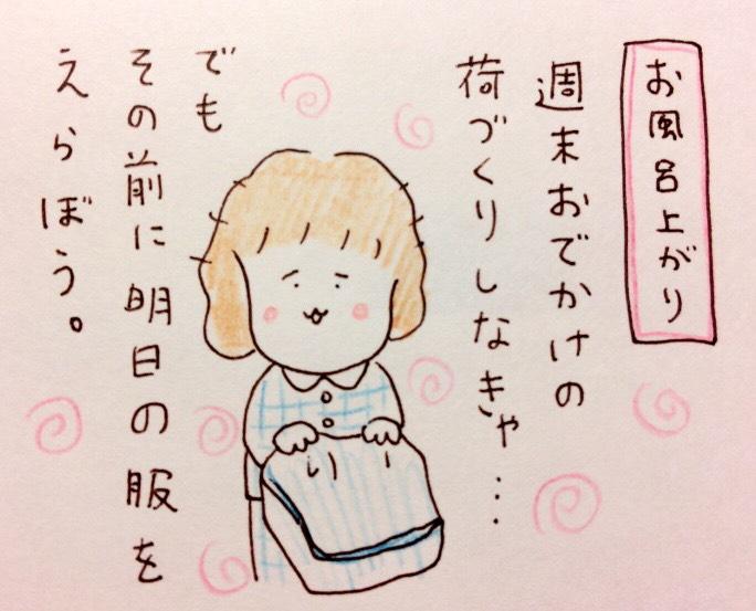 f:id:tocotocokumachan:20171108000040j:plain