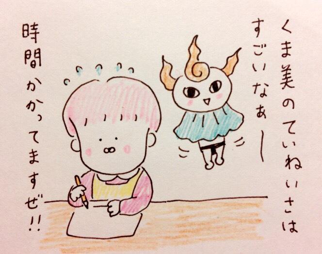 f:id:tocotocokumachan:20171110002044j:plain