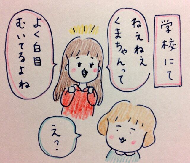 f:id:tocotocokumachan:20171110020636j:plain