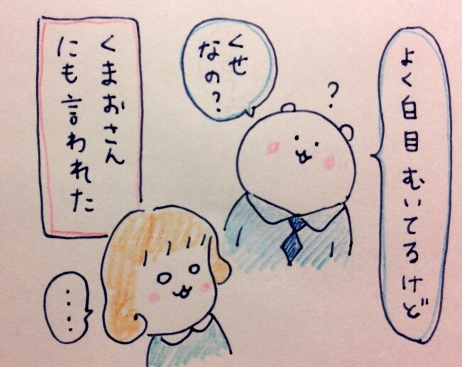 f:id:tocotocokumachan:20171110020714j:plain