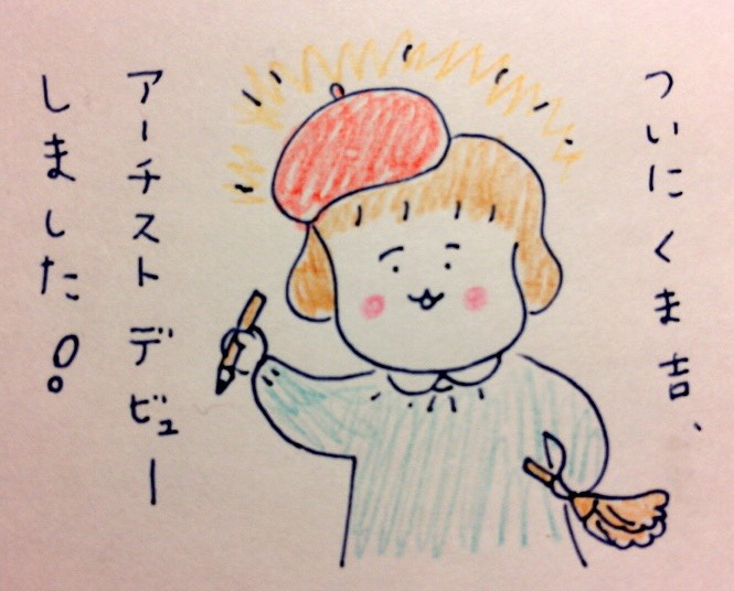 f:id:tocotocokumachan:20171115003841j:plain