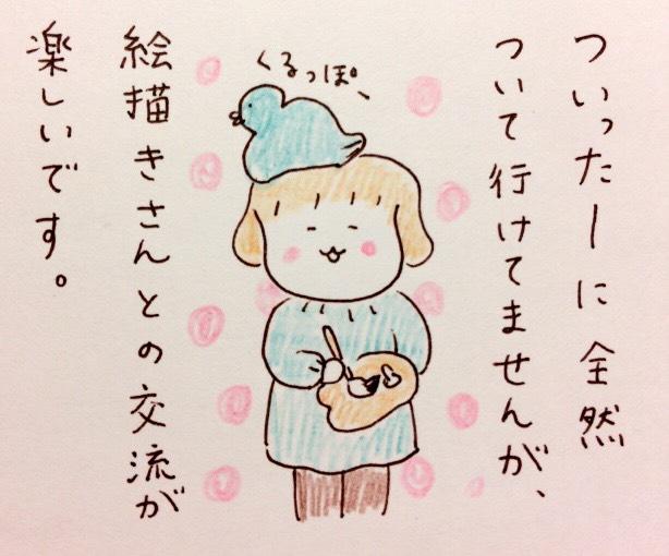 f:id:tocotocokumachan:20171119035517j:plain