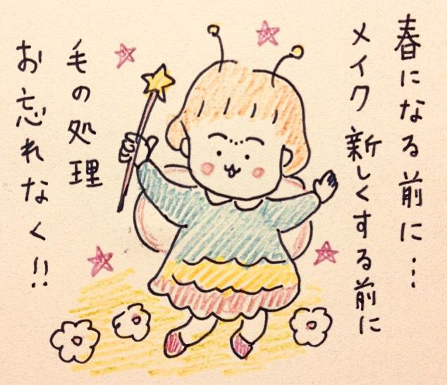 f:id:tocotocokumachan:20180218024026j:plain