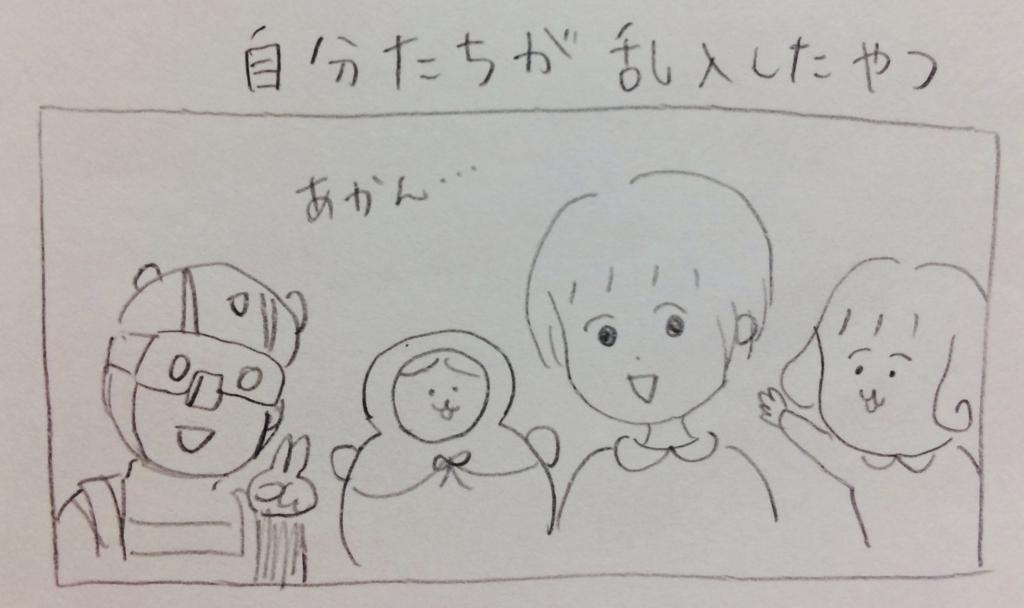 f:id:tocotocokumachan:20180522024609j:plain