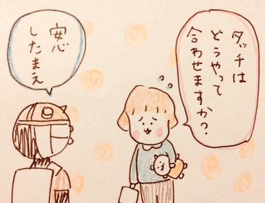 f:id:tocotocokumachan:20180530215935j:plain