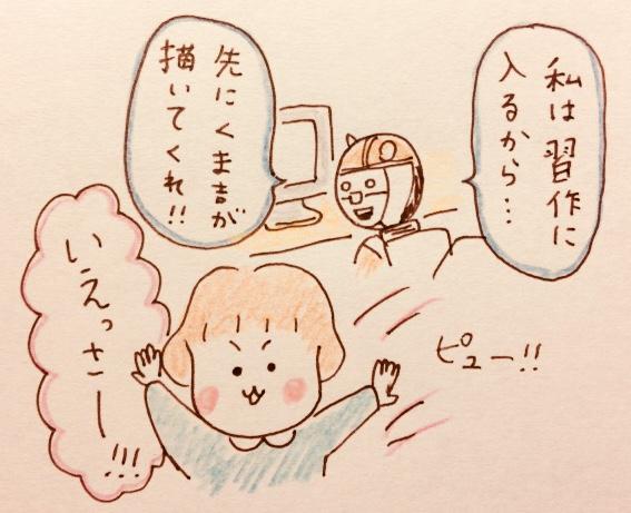 f:id:tocotocokumachan:20180530215944j:plain