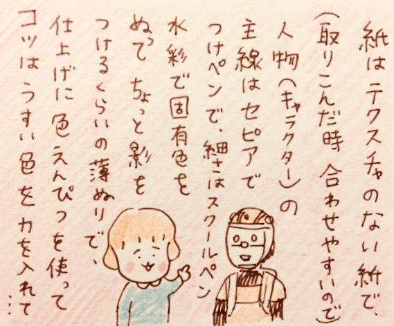 f:id:tocotocokumachan:20180530220021j:plain