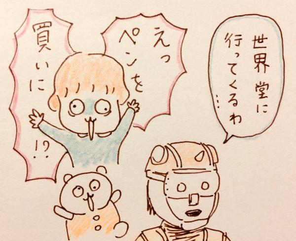 f:id:tocotocokumachan:20180530220035j:plain
