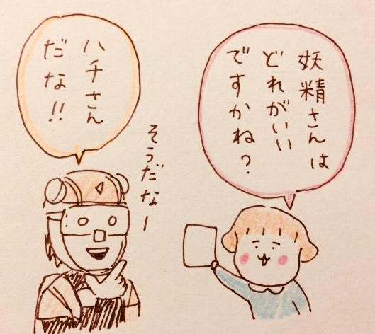 f:id:tocotocokumachan:20180530224545j:plain