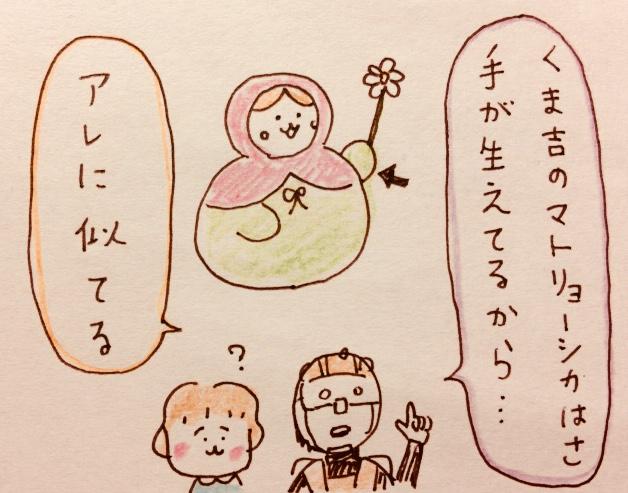 f:id:tocotocokumachan:20180530232720j:plain