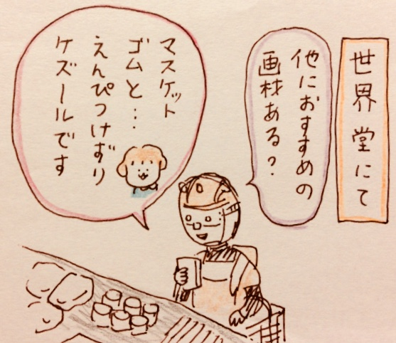 f:id:tocotocokumachan:20180531005732j:plain