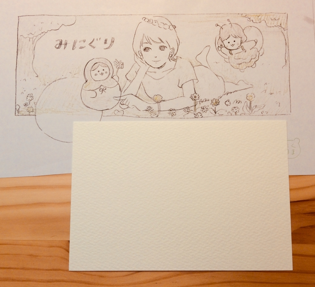 f:id:tocotocokumachan:20180531025114j:plain