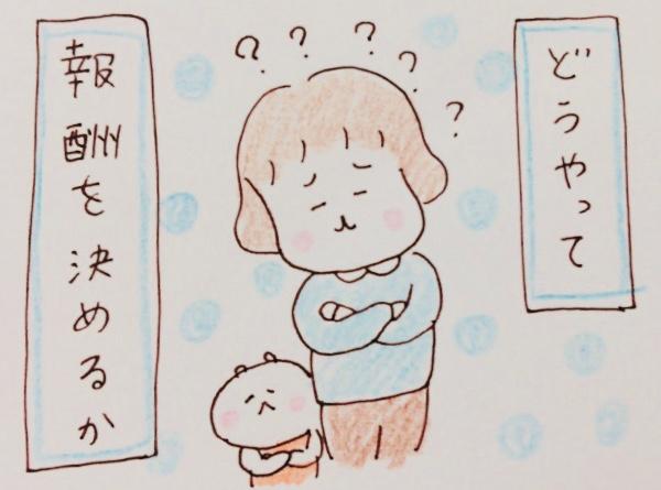 f:id:tocotocokumachan:20180608165150j:plain