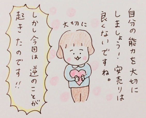 f:id:tocotocokumachan:20180608165215j:plain