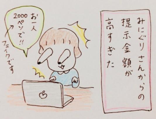 f:id:tocotocokumachan:20180608165222j:plain
