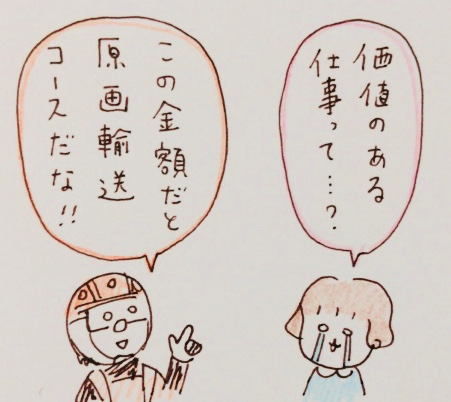 f:id:tocotocokumachan:20180608165255j:plain