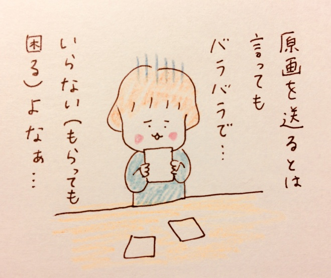 f:id:tocotocokumachan:20180614031113j:plain