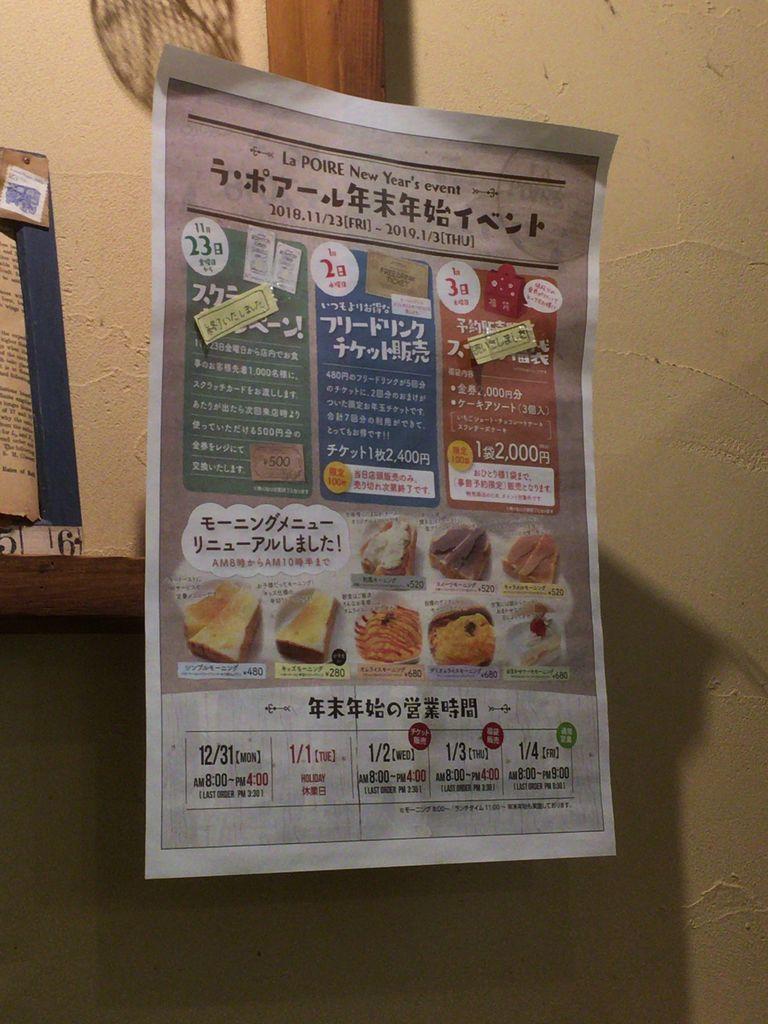 f:id:tocotocokuwana:20181212003756j:plain