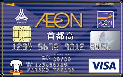 高速料金が割引になるイオン首都高カード(WAON一体型)
