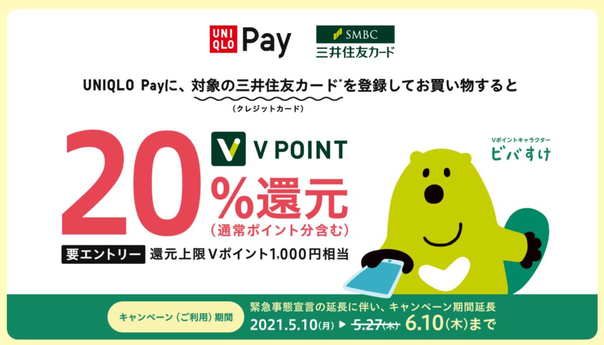 UNIQLO Payに登録して決済すると20%還元キャンペーン