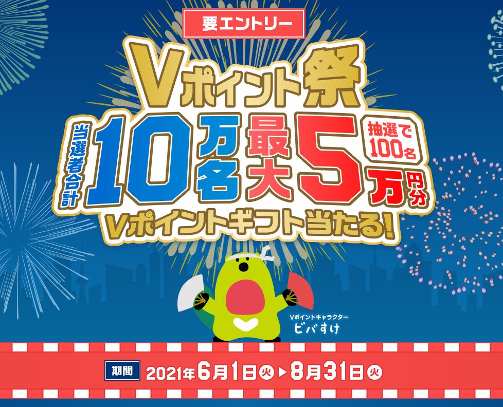 三井住友カード Vポイント祭(キャンペーン)を実施
