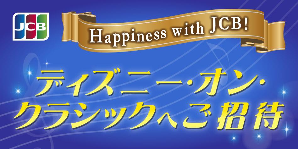 イオンカード(JCB)の利用でディズニー・オン・クラシック2021の公演に招待