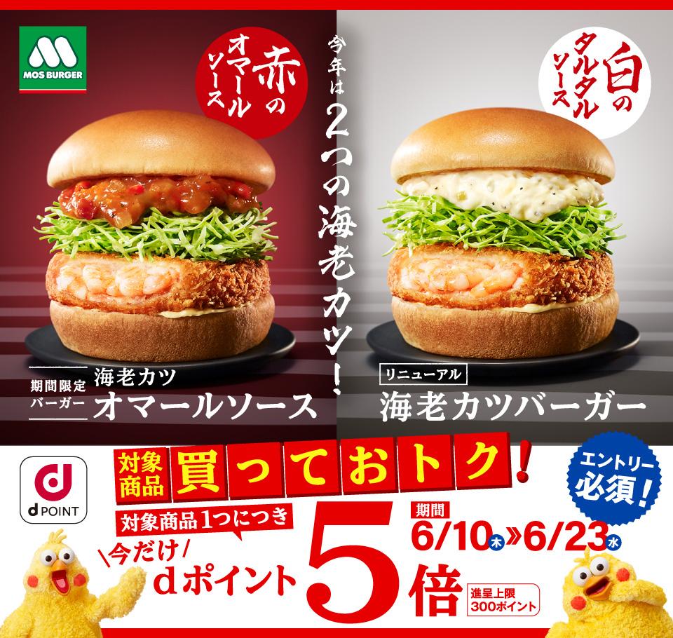 モスバーガーの対象商品でdポイント5倍キャンペーン