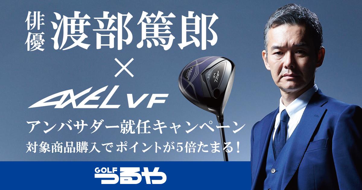 【つるや】アクセルVF購入で 楽天ポイント5倍キャンペーン