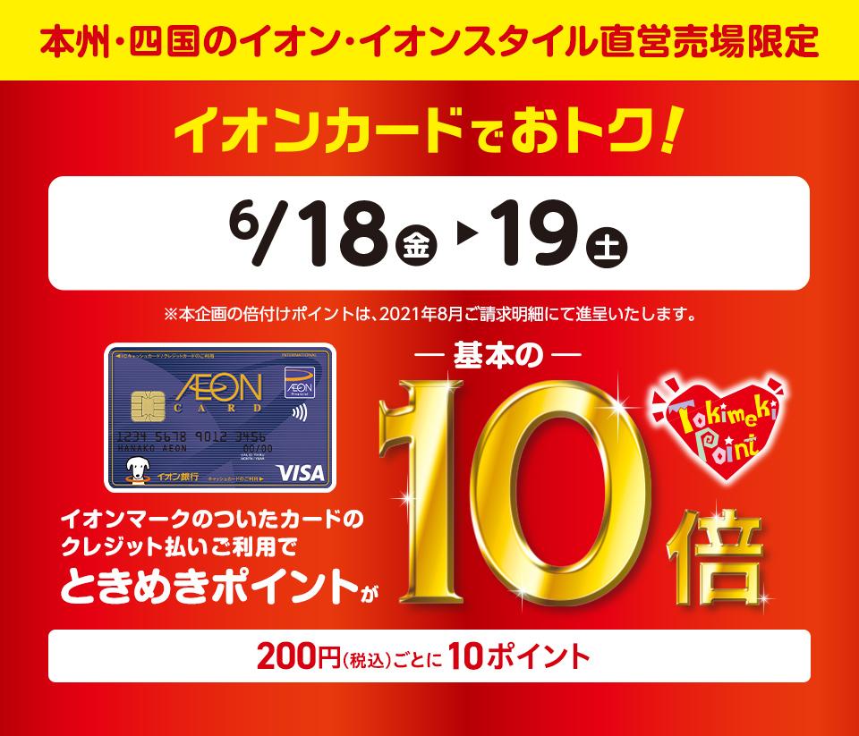 イオンカードでときめきポイント10倍キャンペーン
