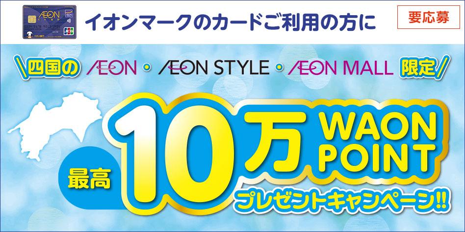 【四国地域】イオンカードの利用でWAON POINTプレゼントキャンペーン