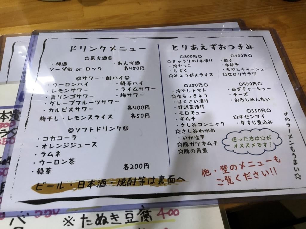f:id:today_hitorimon:20180812182720j:plain