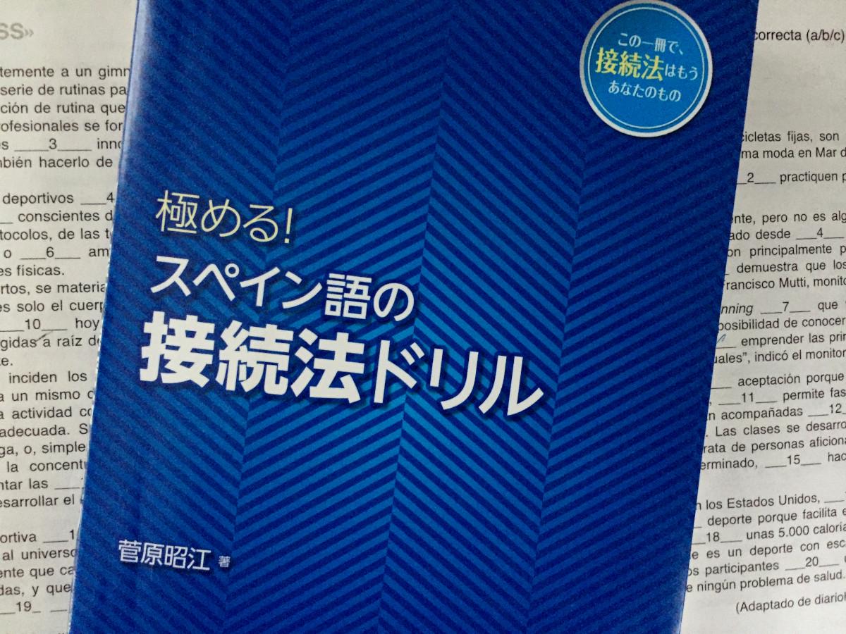 DELE B1/B2対策と接続法をマスターする為のおすすめの一冊
