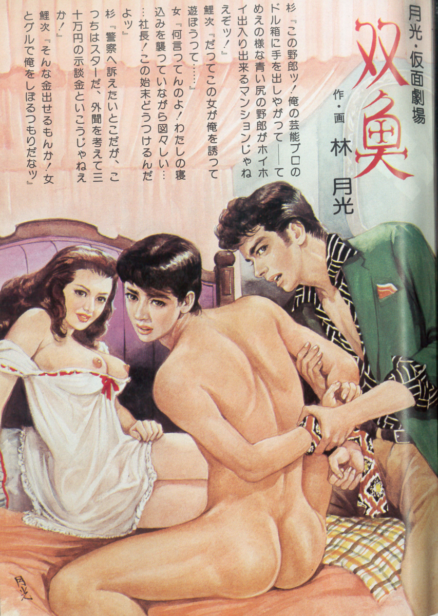 林月光 月光・仮面劇場