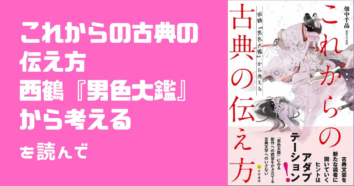 f:id:todoroki_megane:20210403133305p:plain