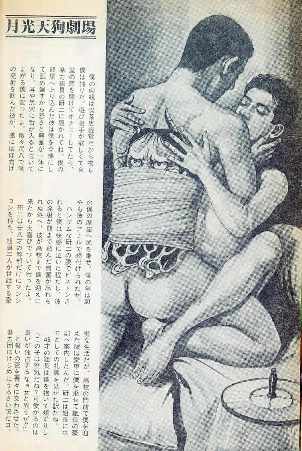 林月光(石原豪人)月光天狗劇場