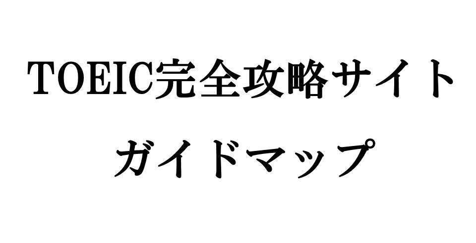 f:id:toeicer_samurai:20190509185734j:plain