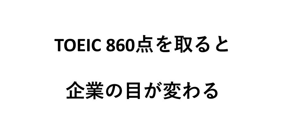 f:id:toeicer_samurai:20200101011241j:plain