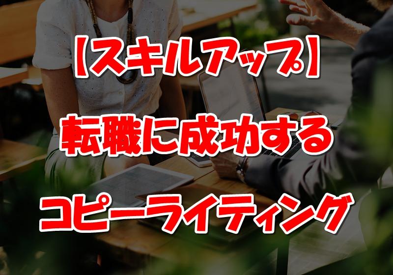 【スキルアップ】転職に成功するコピーライティング