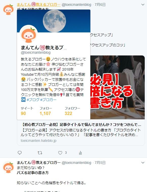 Twitterカバー画像、イメージ画像