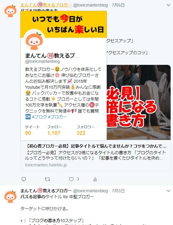 Twitterカバー画像、文字入りの画像