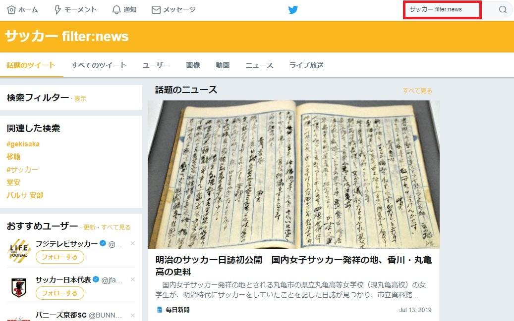 Twitter(ツイッター)検索、filter:news