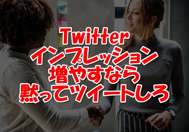 Twitter(ツイッター)でインプレッションを増やす方法!単純接触効果でフォロワーを獲得しよう