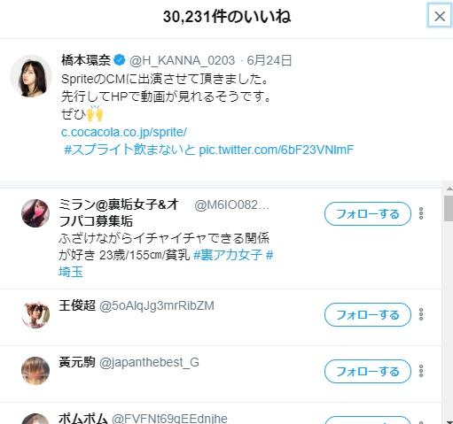 Twitter(ツイッター)ツイートの詳細からいいねした人一覧が確認できる