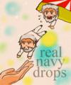 リアル海軍ドロップス