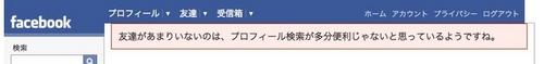 Facebookのメッセージ