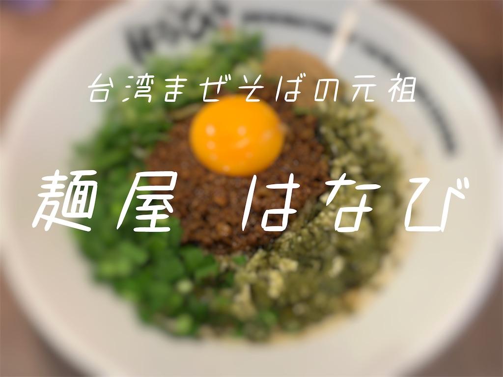 f:id:tofu2123:20190630235903j:image